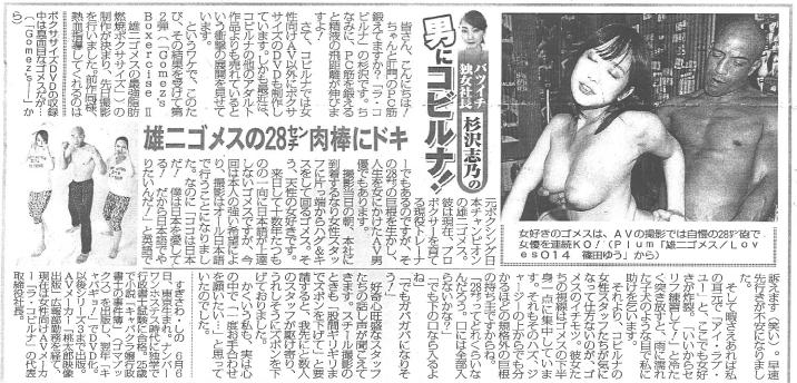 「男にコビルナ」紙面コピー-