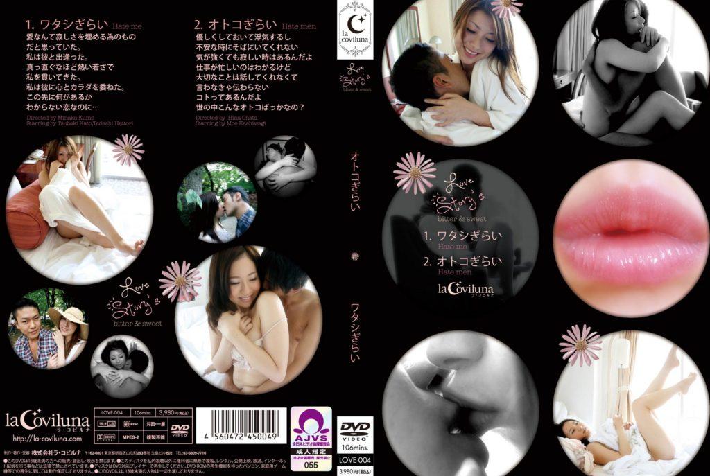 love-004_2000